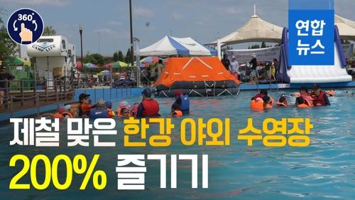 [VR] 제철 맞은 한강 야외 수영장 200% 즐기기