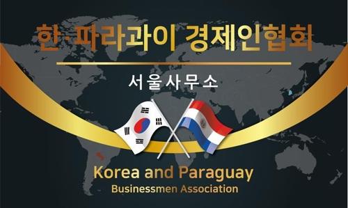 한·파라과이 경제인 친선연합회 발족…기업인 20여명 참여