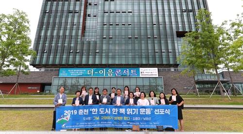 춘천시 '한 도시 한 책 읽기 운동' 선포