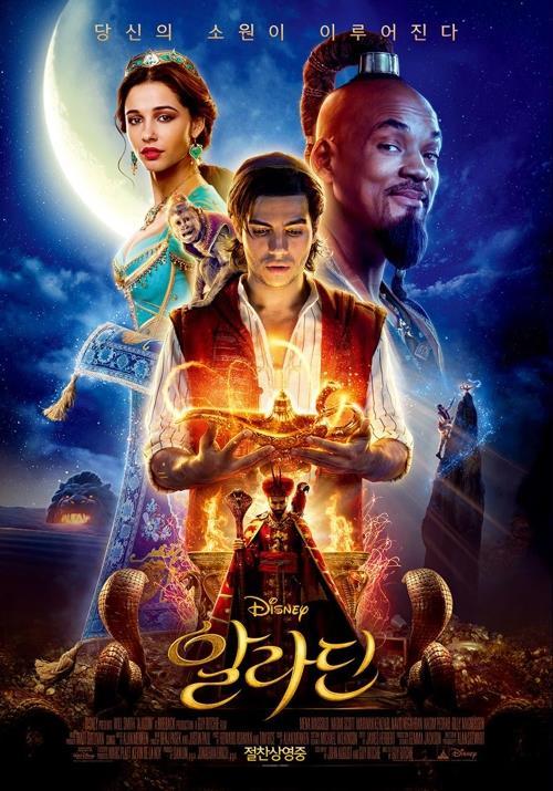 지니의 마법 통했다…'알라딘' 오늘 1천만 영화 등극