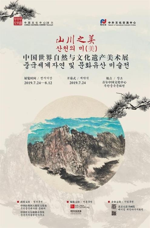 [주한외교가] '산천의 미' 미술전…中 4대명산 주제