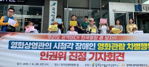 """장애인 단체 """"영화관, 한글자막·화면해설 제공해야"""""""