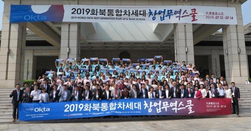 월드옥타, 中 화북지역서 차세대 경제리더 육성 '무역스쿨'