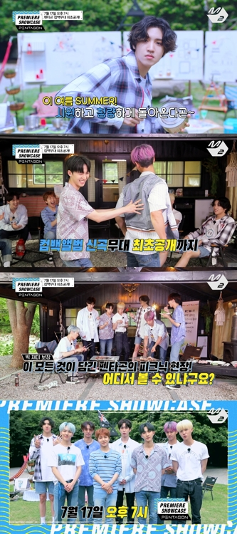 펜타곤, 오늘 엠넷 프리미어 쇼케이스 방송…타이틀곡 공개