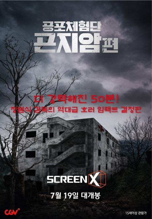 공포영화 '곤지암' 50분 분량 감독판, 스크린X로 개봉