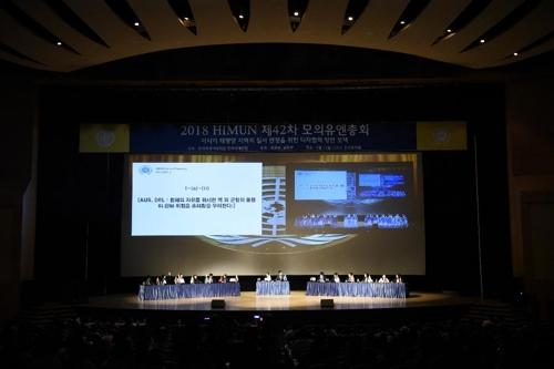 [게시판] 한국외대 모의국제연합, 2019 모의UN총회 개최