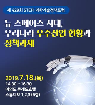 """""""우주개발 주체 정부→민간…뉴 스페이스 시대 열린다"""""""