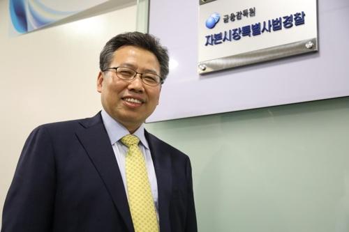"""금감원 특사경 황진하 부서장 """"자본시장 파수꾼 되겠다"""""""