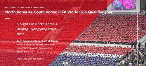 北전문여행사 월드컵예선 남북대결 평양개최…관람객 모집