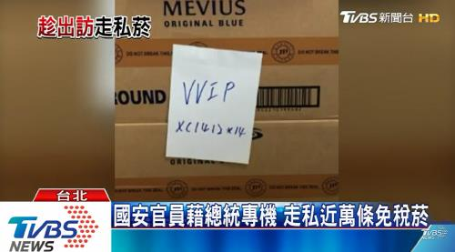 대만 총통 순방 수행원, 전용기 이용 대규모 담배 밀수 '파문'