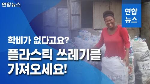 [이슈 컷] 학비가 없다고요? 플라스틱 쓰레기를 가져오세요