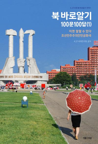 [신간] 북 바로알기 100문 100답(1)