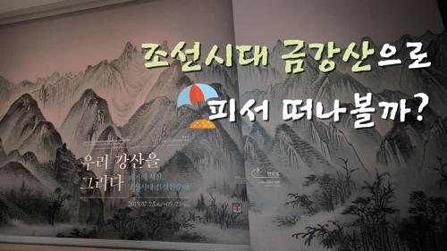 [VR] 조선시대 금강산으로 피서 떠나볼까?