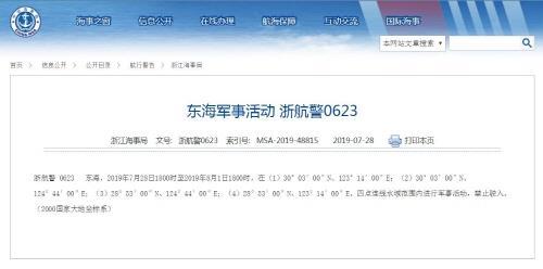 """중국군, 동남부 해역 대규모 훈련 """"명령 내리면 대만 해방"""""""