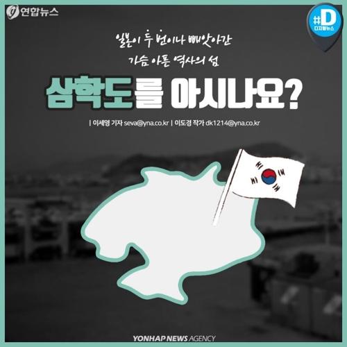 [카드뉴스] 슬픈 역사의 섬, 삼학도를 아시나요?