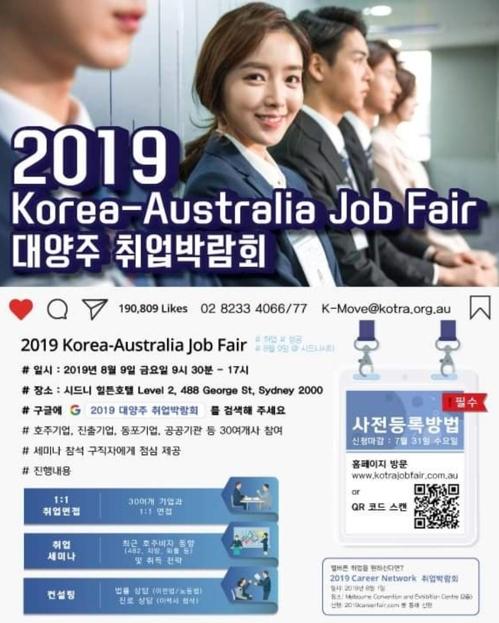 코트라, 한인 청년 구직자 대상 대양주 취업 박람회 개최
