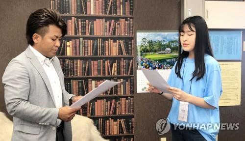 한일 갈등 속 양국 다문화가정 2세들 일본 탐방