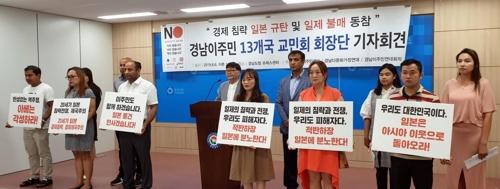 """""""일본 경제보복 규탄""""…경남 이주민들 '보이콧 재팬' 동참"""