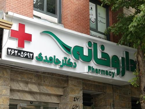 """이란 보건장관 """"美제재 1년간 의약품 수입도 제한…비인도적"""""""