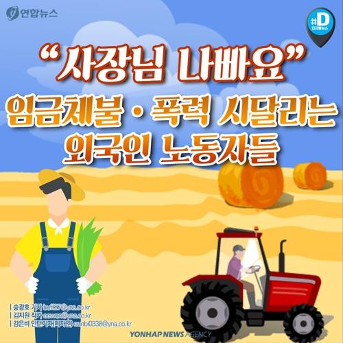 """[카드뉴스] """"사장님 나빠요"""" 임금체불·폭력 시달리는 외국인 노동자들"""
