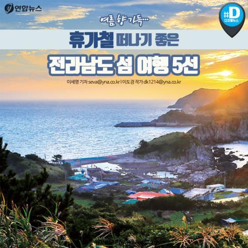 [카드뉴스] 여름 향 가득… 휴가철 전남도 섬 여행 5선