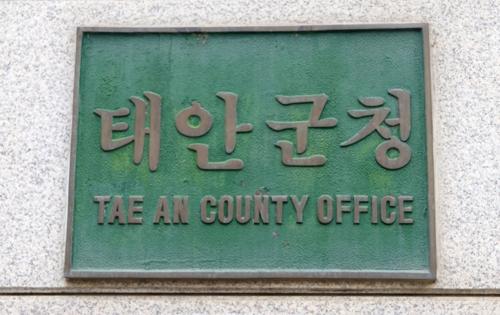 태안군 미혼부부 결혼장려금 수혜대상 확대…연령조건 삭제