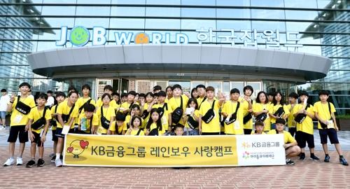 [게시판] KB금융, 다문화 가정 아동들과 진로탐색 캠프