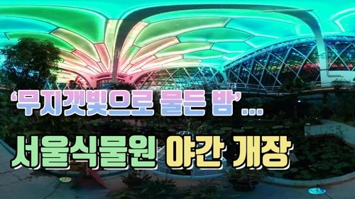 [VR] '무지갯빛으로 물든 밤'…서울식물원 야간 개장