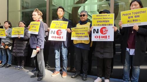 시드니 일본 영사관 앞에서 '위안부 기림의 날' 연대집회 열려