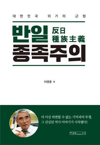 [베스트셀러] 논란속 '반일종족주의' 1위에