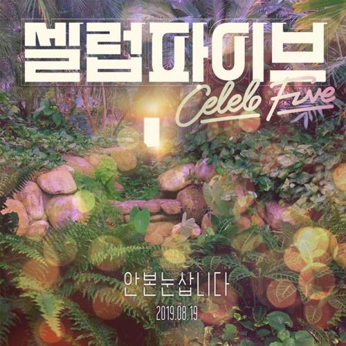 [방송소식] 셀럽파이브 발라드 신곡 공개 外