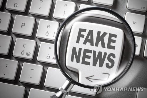 유네스코·아태방송개발기구, 가짜뉴스 퇴치 나선다