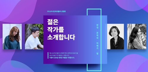 김금희, 독자가 뽑은 '한국문학 미래 젊은작가'