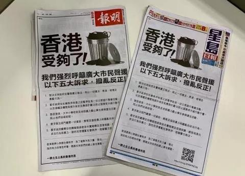 홍콩시위 발생 후 748명 체포…'폭력시위 반대' 광고 등장(종합2보)