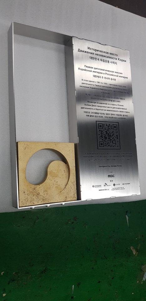 MBC, 러시아 '대한제국 공사관' 건물에 독립운동 표지석 설치