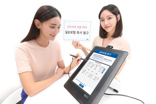 [게시판] KT 실손보험 즉시 청구 서비스에 삼성화재 추가