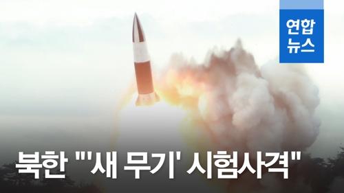 """[영상] 북한 조선중앙통신 """"어제 또다시 새 무기 시험사격"""" 보도"""