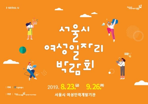 """서울서 한달간 여성일자리 박람회 21회…""""일자리 530개 창출"""""""