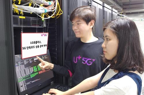 LGU+, 5G SA 상용화 준비…SA 기술 NSA 코어 장비에 연동 검..