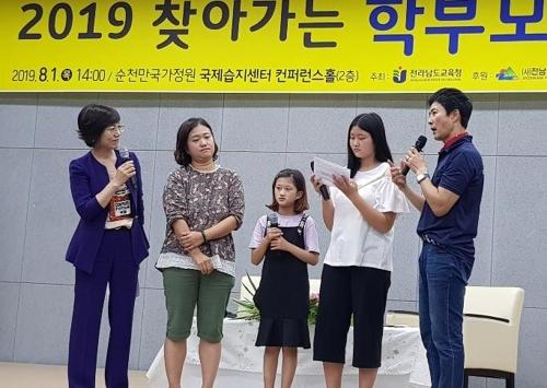 '희망 전남교육 명예대사' 최수종씨, 특강 강의료 기부