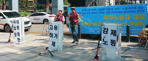 """이주노동자들 """"고용허가제 폐지…사업장 이동 자유 보장해야"""""""