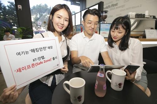 KT, 매장 와이파이 해킹 방어 '세이프존' 출시
