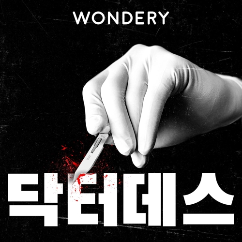 팟빵, 美 팟캐스트 제작사 '원더리'와 오디오 드라마 선보여
