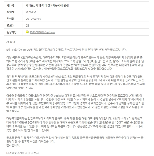 """""""정통 클래식 공연 기대했는데 웬 강연?"""" 대전음악제 관객 불만"""