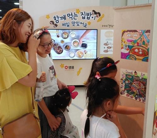 샘표, 서울상상나라서 '맛있는 추억을 그리다' 전시회