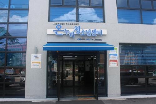 경기남부 청소년자립지원관 20일 군포서 개관