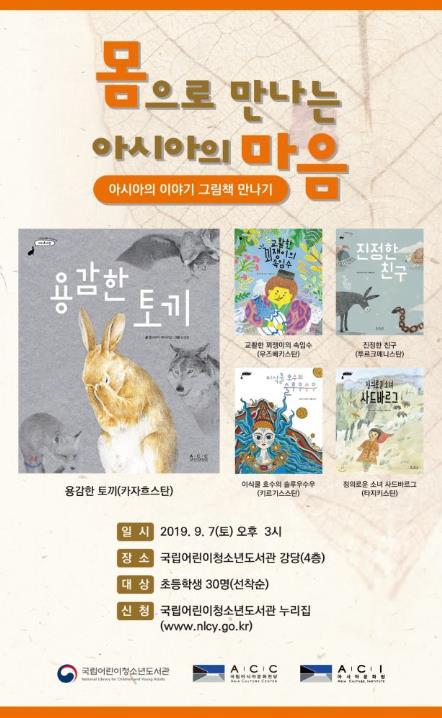 [게시판] 국립어린이청소년도서관, 중앙아시아 그림책 강좌