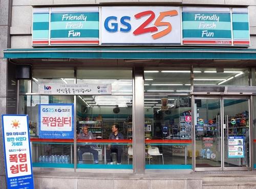 [게시판] GS25, 경기도 하남지역에 폭염 쉼터 운영