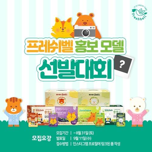 프레쉬벨 '홍보모델 선발대회' 31일까지 진행…9월 11일 발표