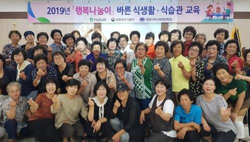 전남농협, 농촌노인 대상 바른 식생활·식습관 교육